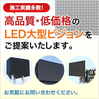 LED大型ビジョン
