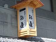 jirei2006_25