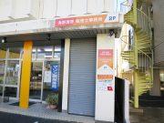 海野理香税理士事務所