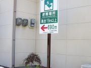木花地区避難誘導看板(2)