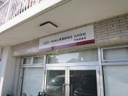 魚国 宮崎事務所