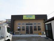 広瀬南新聞販売所