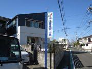 江藤建設工業(2)
