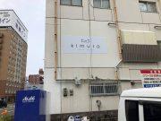 kimura(3)