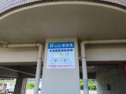 さかえ(2)